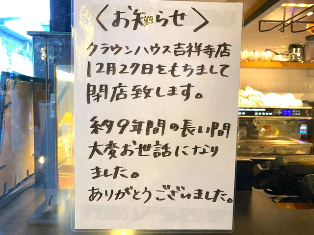 クラウンハウス吉祥寺店閉店