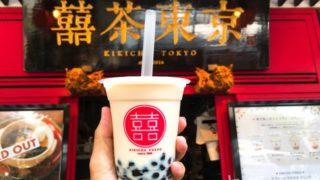 台湾茶カフェ囍茶東京(ききちゃ)