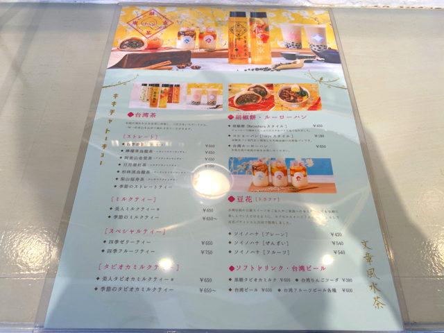 「台湾茶カフェ 囍茶東京(キキチャトウキョウ)」のメニュー
