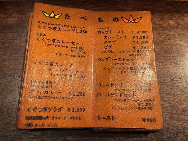 吉祥寺「くぐつ草」のメニューと値段6