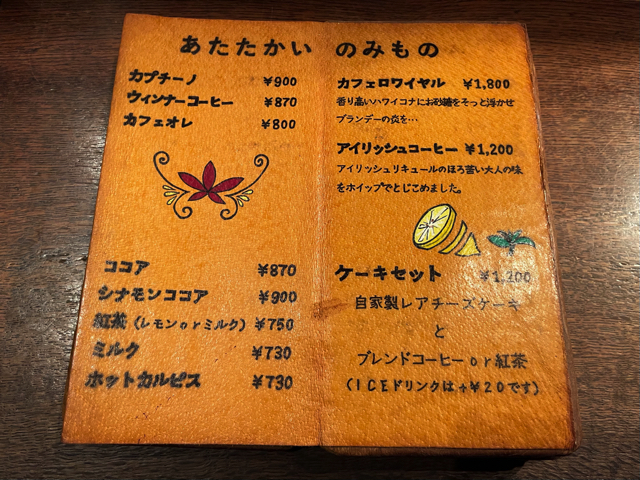 吉祥寺「くぐつ草」のメニューと値段2