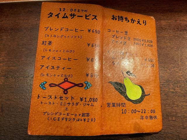 吉祥寺「くぐつ草」のメニューと値段7