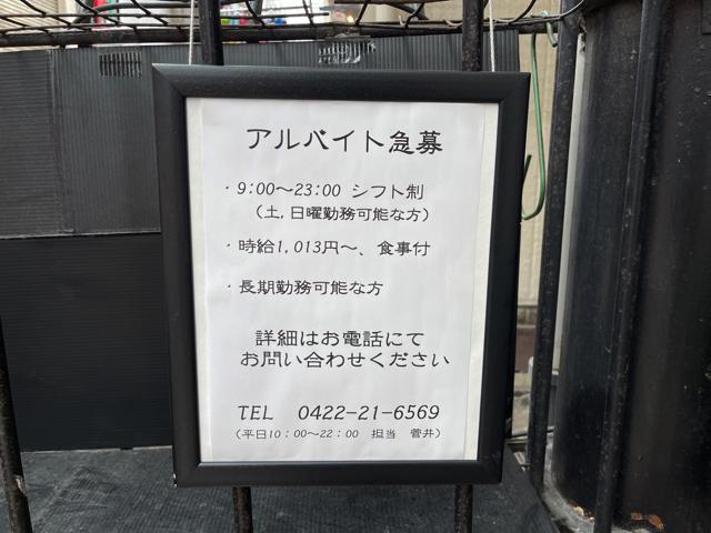 吉祥寺「くぐつ草」のアルバイト