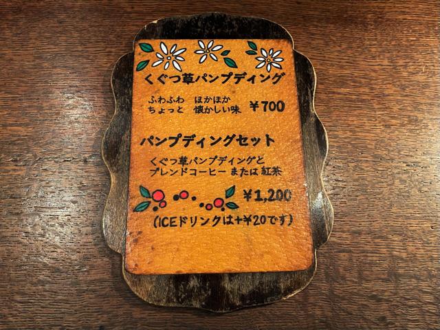 吉祥寺「くぐつ草」のメニューと値段8