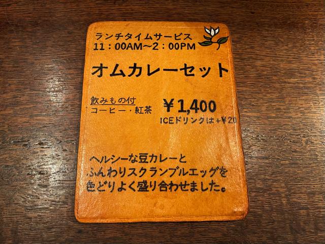 吉祥寺「くぐつ草」のメニューと値段9