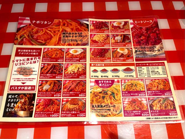 スパゲッティーのパンチョ 吉祥寺店のメニューと値段