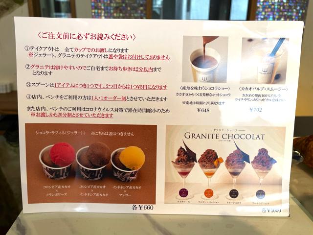 プレスキル・ショコラトリー 吉祥寺店のジェラート・かき氷メニューと値段