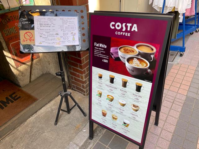 吉祥寺のSOMETIME(サムタイム)のコスタコーヒー
