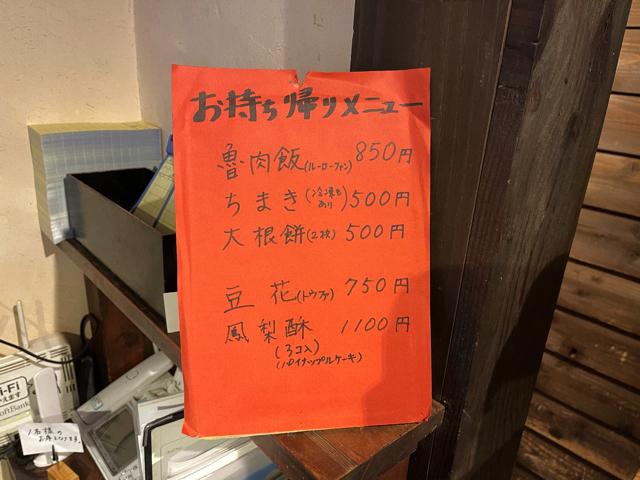 月和茶(ゆえふうちゃ)のテイクアウト メニューと値段