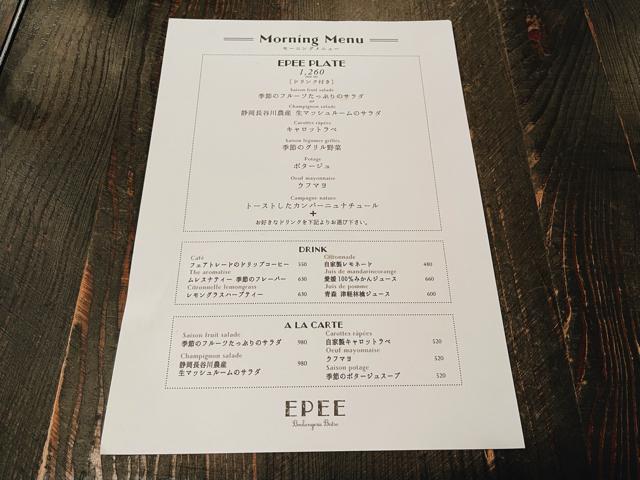 吉祥寺「EPEE(エペ)」のモーニングメニュー