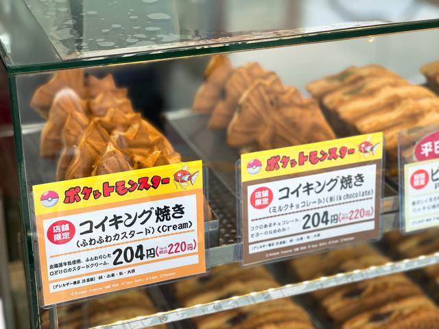 くりこ庵 吉祥寺店では店舗限定「コイキング焼き」2