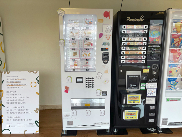 クリスベーカリーの自販機