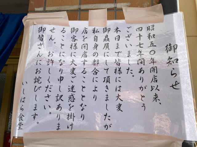 三鷹の「いしはら食堂」の閉店の張り紙