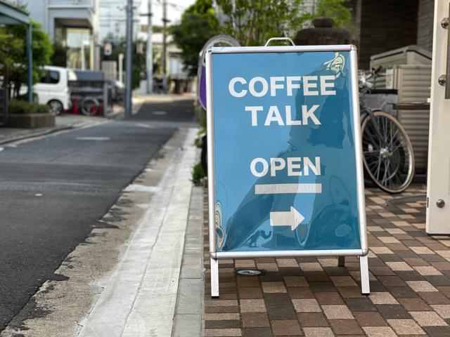 コーヒートーク(COFFEE TALK)