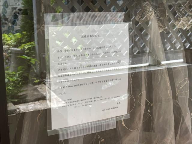 吉祥寺のフレンチレストラン「ガロパン」が閉店