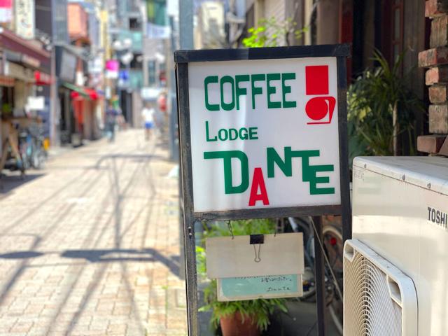 西荻窪の喫茶店「ダンテ」の外観2
