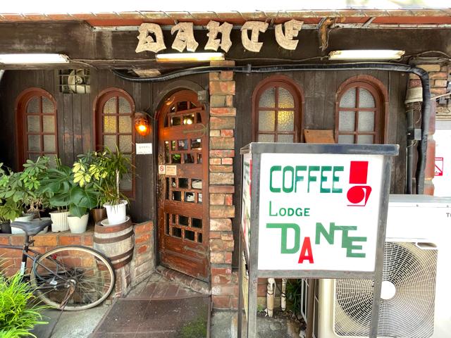 西荻窪の喫茶店「ダンテ」の外観