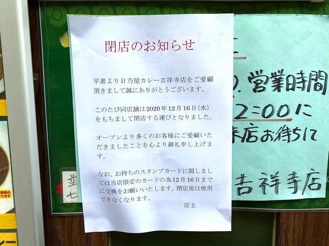 日乃屋カレー吉祥寺店が閉店