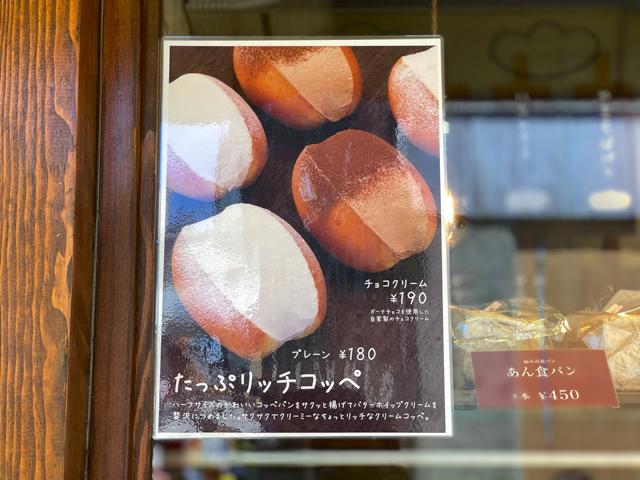 パンの田島のたっぷリッチコッペの種類