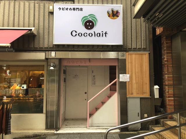 cocolait吉祥寺店の外観