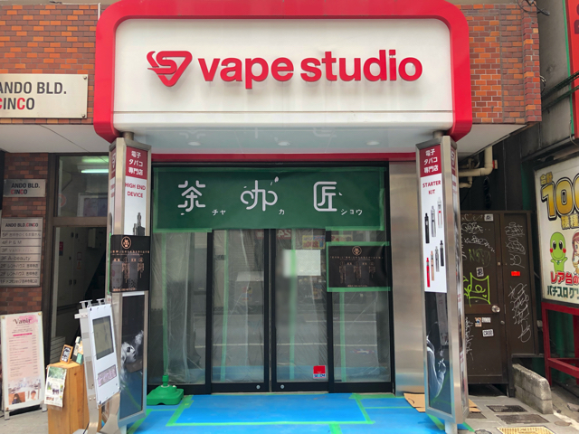 茶咖匠(チャカショウ)吉祥寺店