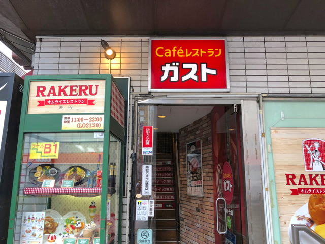 ガスト 吉祥寺店