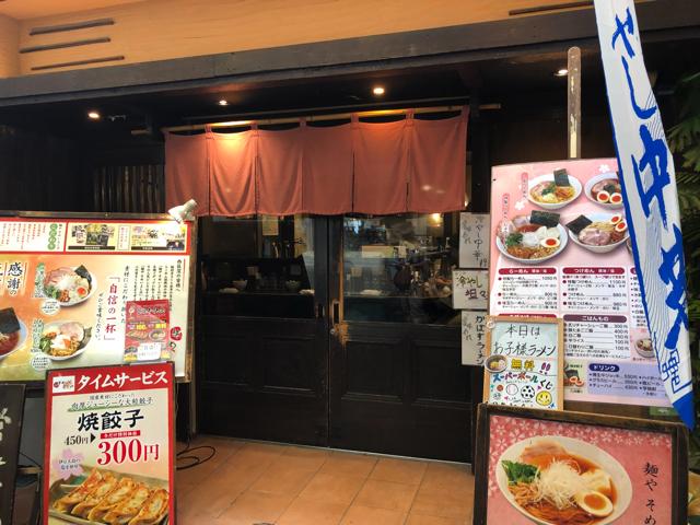 麺や そめいよしの西荻窪店