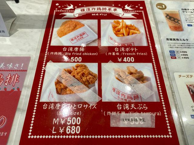 台湾唐揚 横濱炸鶏排(よこはまざーじーぱい)吉祥寺店のメニュー