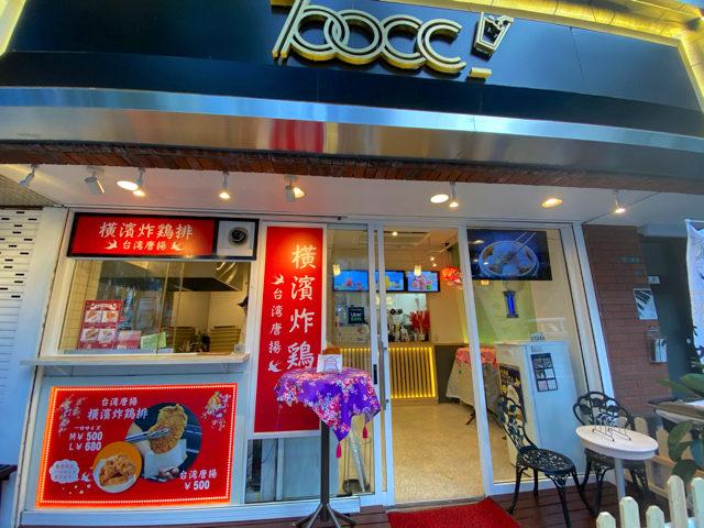 台湾唐揚 横濱炸鶏排(よこはまざーじーぱい)吉祥寺店の外観