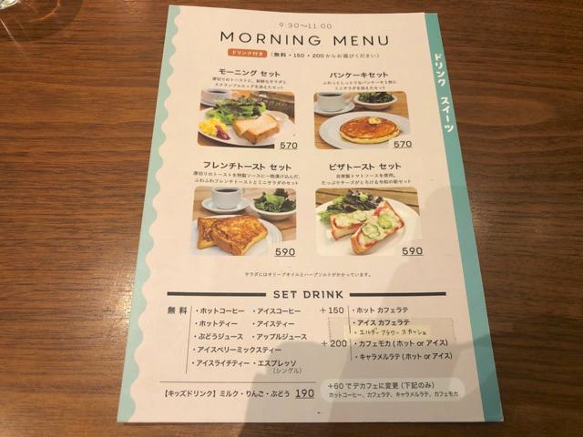 武蔵境「カフェ・フェルマータ」のモーニング