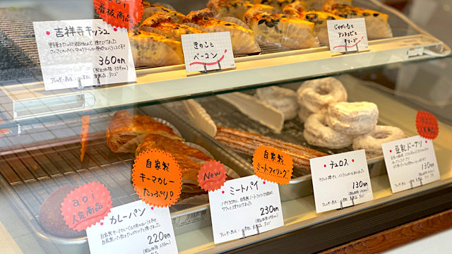aoi お菓子とパンと吉祥寺キッシュ