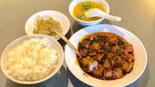 芙蓉菜館(フヨウサイカン)の麻婆豆腐