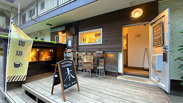 タイムトラベル専門書店utouto