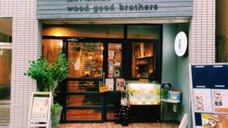 wood good brothers(ウッドグッドブラザーズ)