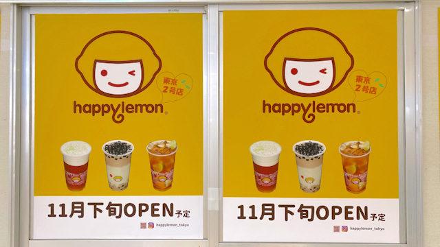 happylemon(ハッピーレモン)キラリナ京王吉祥寺店