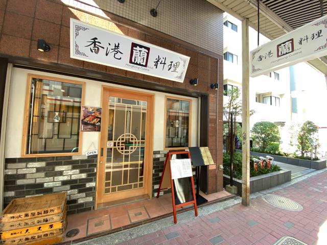 香港料理 蘭 西荻窪店