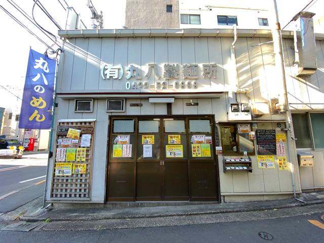 丸八製麺所
