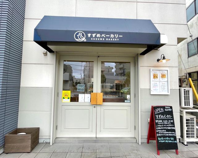 吉祥寺 練馬区関町の「すずめベーカリー」