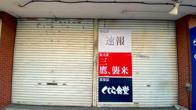 くじら食堂三鷹店