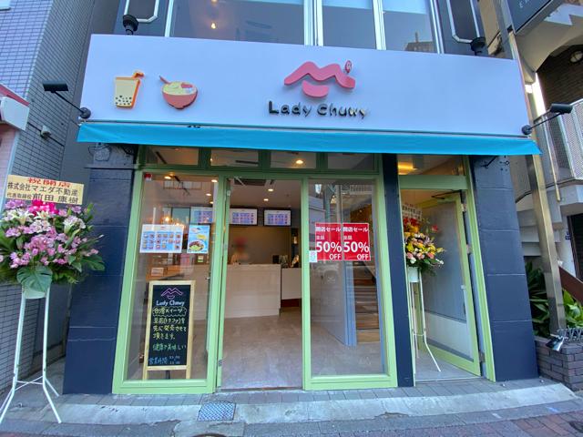 レディチュイ(Lady Chuwy)吉祥寺店