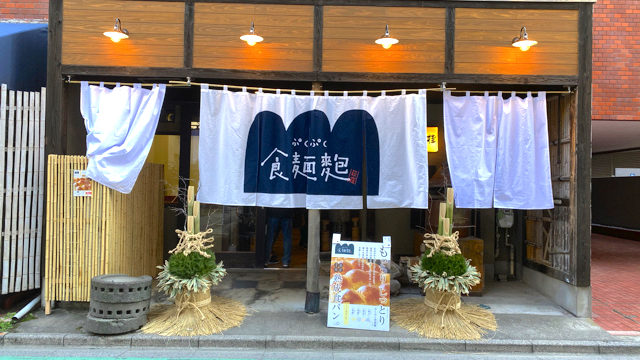 ぷくぷく食麺麭(プクプクショクパン)
