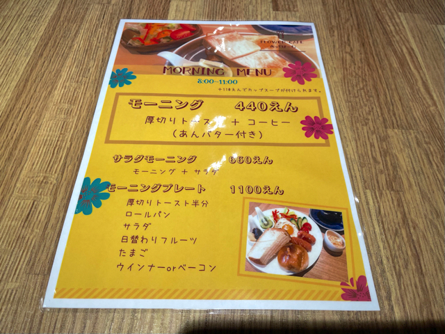 吉祥寺「flower&cafe あっとほーむ」のモーニングメニュー