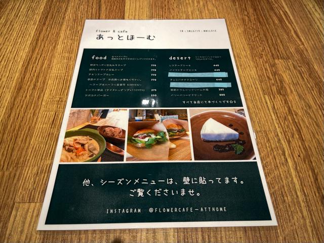 吉祥寺「flower&cafe あっとほーむ」のメニュー