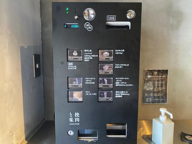 挽肉と米 吉祥寺店のメニュー