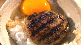 挽肉と米 吉祥寺店のハンバーグ
