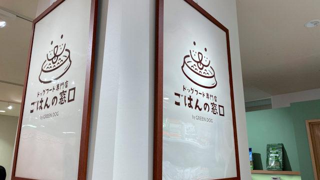 ドッグフード専門店 ごはんの窓口 by GREEN DOG吉祥寺