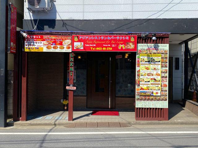 アジアンレストラン&バー ラクシミ