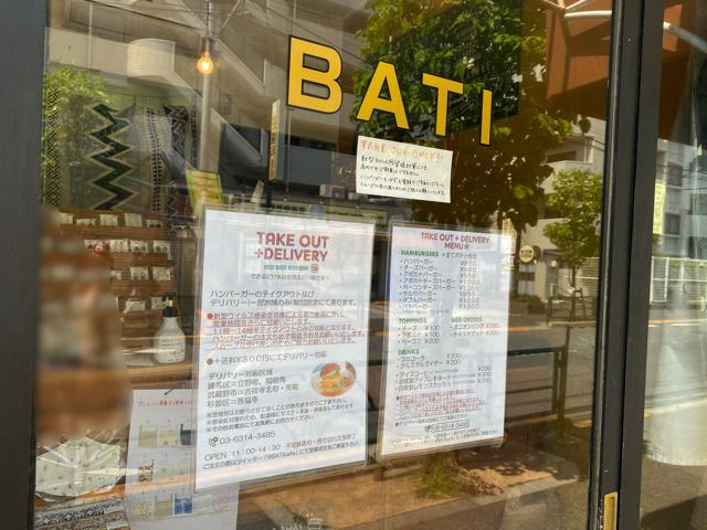 バチカフェ(BATI cafe)