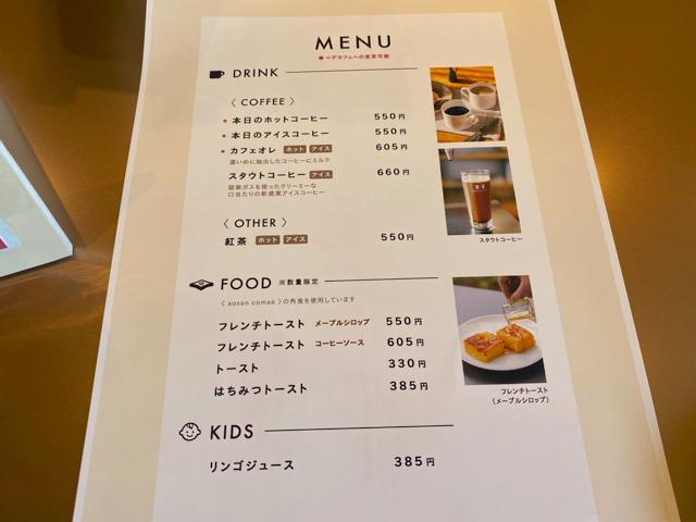 堀口珈琲 三鷹下連雀店のメニュー