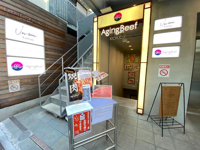 熟成和牛焼肉エイジング・ビーフ 吉祥寺店